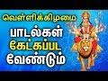download lagu      Powerful Adi Parasakthi Padangal | Tamil Best Amman Songs    gratis