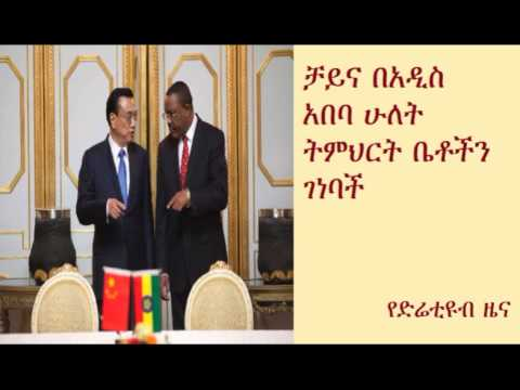 DireTube News - China hands over two standard schools to Ethiopia's capital
