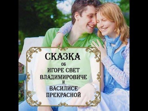 Поздравления в виде сказок на свадьбу 101
