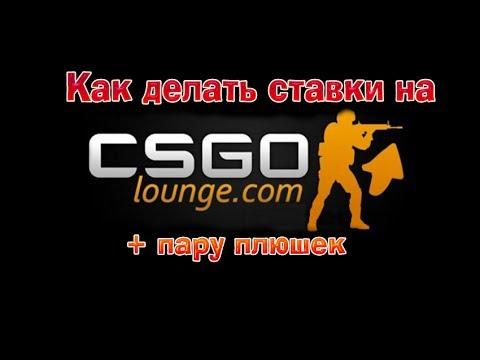 Csgo lounge как сделать ставку