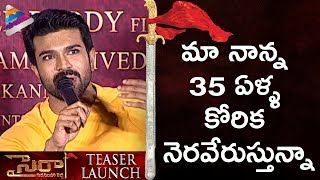 Ram Charan Emotional about Chiranjeevi | Sye Raa Narasimha Reddy Teaser Launch | Telugu FilmNagar