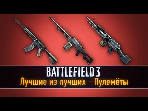Battlefield 3:  Лучшие из лучших - Пулемёты