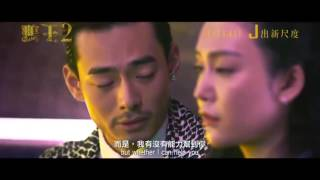 Phim3HD.Net|[18+] Trailer : Trai Bao 2 (The Gigolo 2 )