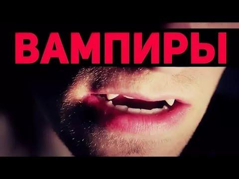 Вампиры. Священник Максим Каскун.