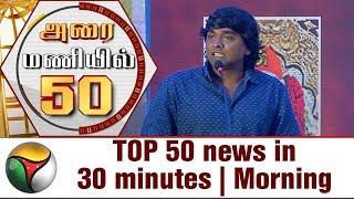 Top 50 News in 30 Minutes | Morning | 26/09/2017 | Puthiya Thalaimurai TV