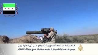 المعارضة المسلحة السورية تسيطر على تل الحارة