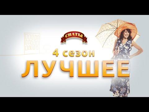 Сериал Сваты - лучшие моменты 4-го сезона
