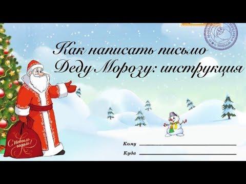Как написать письмо Деду Морозу: инструкция