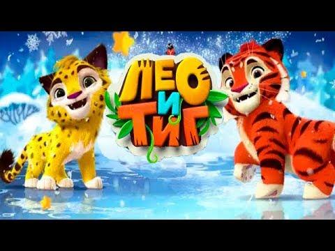 Лео и Тиг Зимние Приключения.Новые Герои в Снежной Сказке.Прогоняем Волка.Интерактивный Мультик Игра