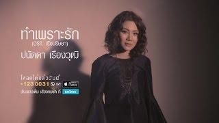 NEW SINGLE ทำเพราะรัก (OST.เรือนริษยา) - ปนัดดา เรืองวุฒิ