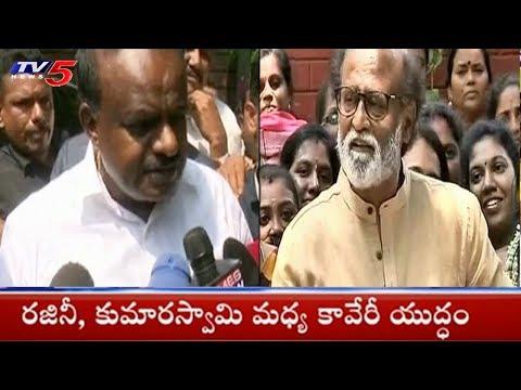 రజినీ, కుమారస్వామి మధ్య కావేరీ యుద్ధం..! | Rajini & Kumaraswamy Responds On Cauvery Issue | TV5 News
