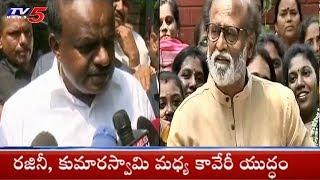 రజినీ, కుమారస్వామి మధ్య కావేరీ యుద్ధం..! | Rajini and Kumaraswamy Responds On Cauvery Issue