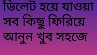 ডিলেট হয়ে যাওয়া ছবি, ভিডিও, অডিও সব কিছু ফিরিয়ে আনুন খুব সহজে | Bangla Tech |