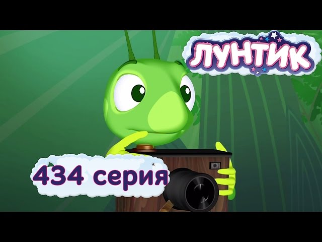 Лунтик - Новые серии - 434 серия. Фоторепортер (Мультик) HD