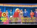 Дизель шоу - новый выпуск 37 от 08.12.2017 | Дизель cтудио декабрь Украина