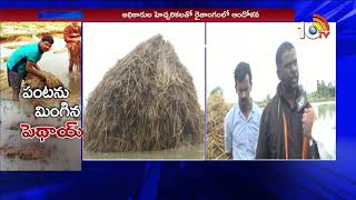 Cyclone Phethai causes crop loss in Srikakulam | Phethai Strom Updates