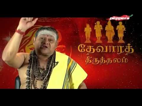 Maanikkavaasagar History – VIII |தேவாரத் திருத்தலம்