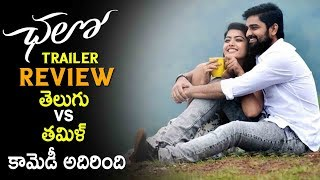 Chalo Trailer Review | Naga Shourya Rashmika Mandanna