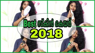 ?Best Of 2018 Skincare Products||SimplyMyStyle Unni||Malayali youtuber||Malayali beauty vlogger