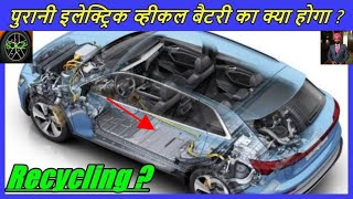 Reuse of old electric vehicle batteries /how to use old batteries of electric car.