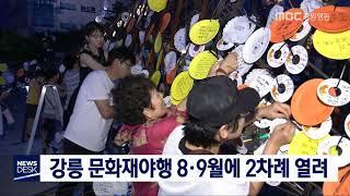 강릉문화재야행 8월, 9월 두 번 열려