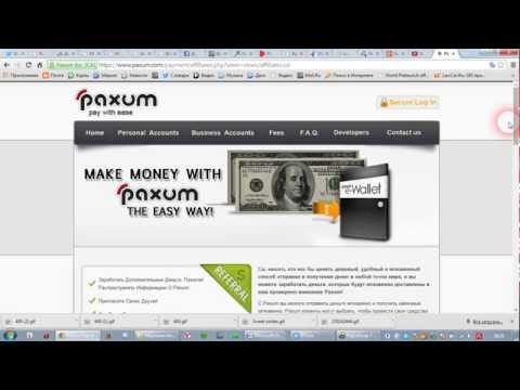 Заработок без вложений с платежной системой Paxum
