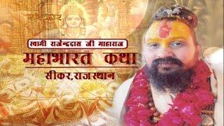 Mahabharat Katha | Episode 1 | Shri Swami Rajendradas Ji Maharaj
