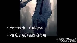中国好声音 徐暐翔《黑色柳丁》動態歌词版