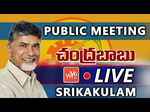 CM Chandrababu LIVE | TDP Public Meeting in Srikakulam | AP News | Political News | YOYO TV Channel