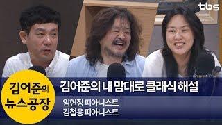 김어준의 내맘대로 클래식 해설 feat. 돈돌라리 (임현정, 김철웅) | 김어준의 뉴스공장