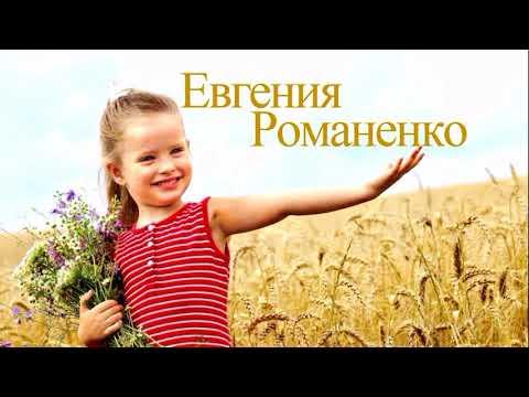 !! Евгения Романенко - Христианские песни !!