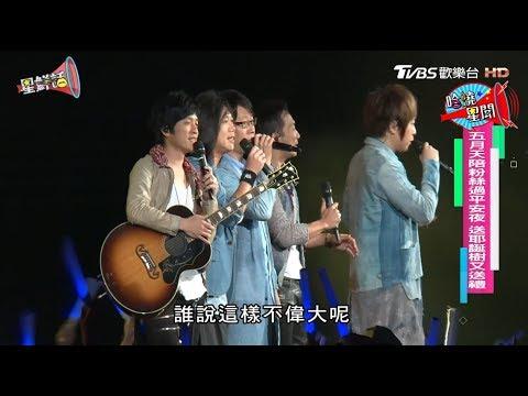 台綜-星鮮話-20171227-五月天、鄭中基演唱會笑點、亮點有哪些?一週娛樂星聞來啦!