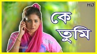 Bangla Natok 2017 Ke Tumi ft shoshi