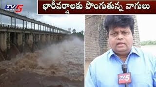 భారీవర్షాలతో పొంగుతున్న వాగులు | Heavy Rains Effect in Khammam