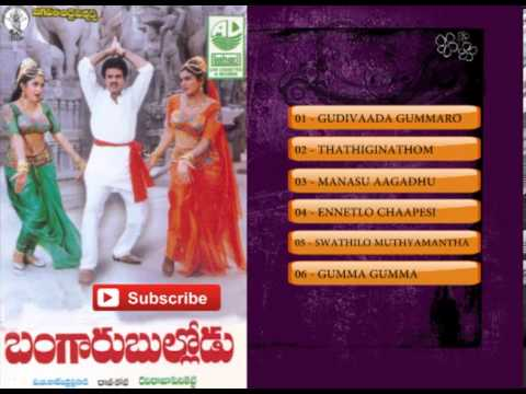Telugu Hit Songs | Bangaru Bullodu Movie Songs | Balakrishna, Raveena Tandon, Ramya Krishnan