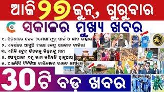 ଆଜି ଜୁନ୍ ୨୭ ତାରିଖ, ଗୁରୁବାର ୩୦ଟି ବଡ଼ ଖବର   Breaking news Odisha Today