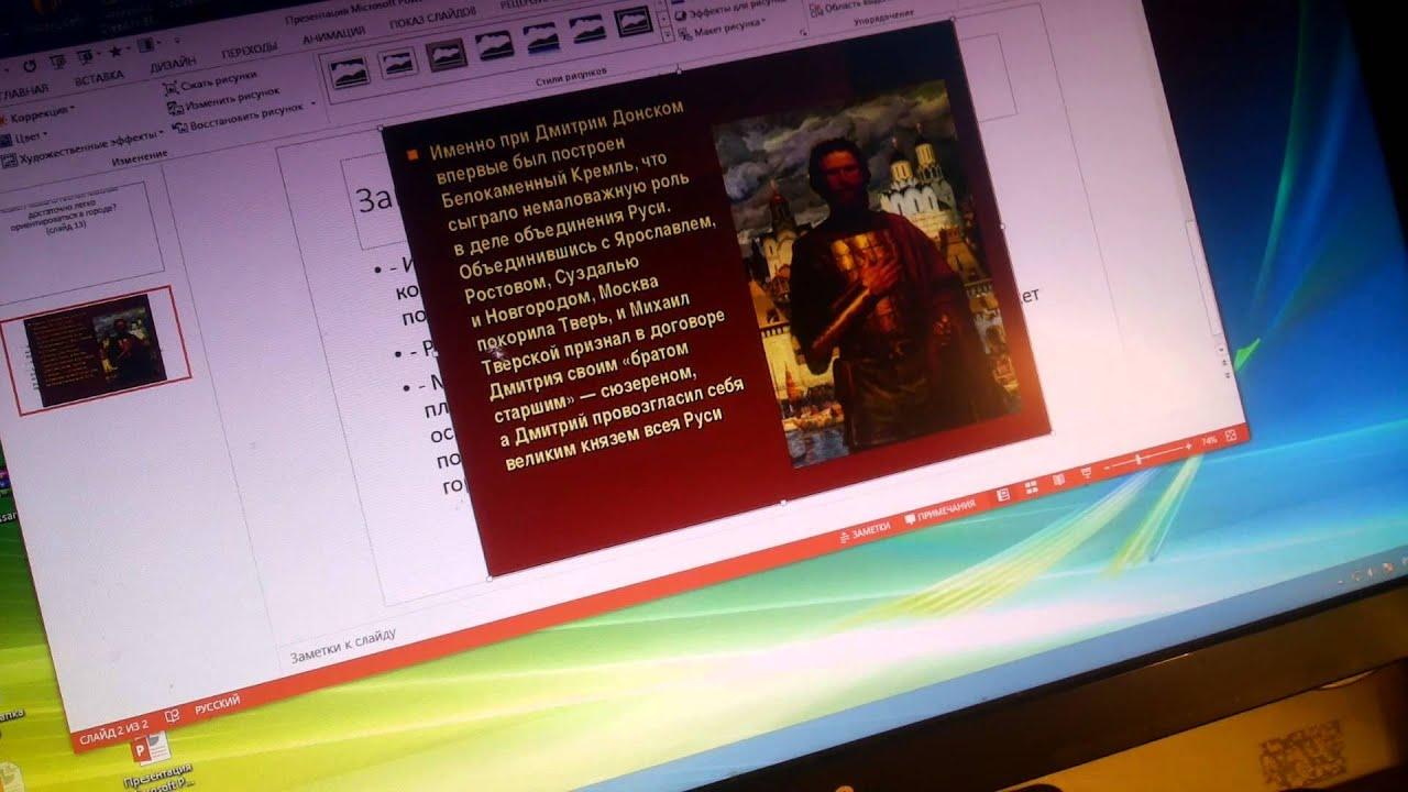 Как сделать презентация на компьютере и скинуть на флешку