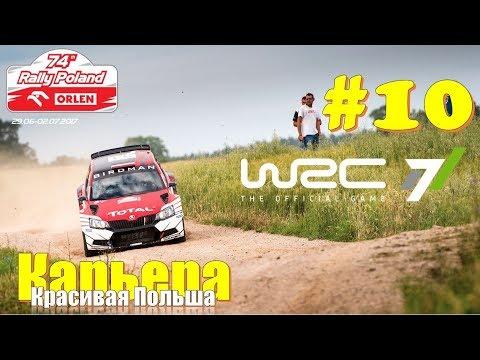 WRC 7 🎮 ралли гонки 2017 Польша + игровой руль logitech g25 | вид из кабины (кокпит)