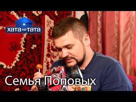 Семья Поповых. Хата на тата. Сезон 6. Выпуск 4 от 18.09.2017