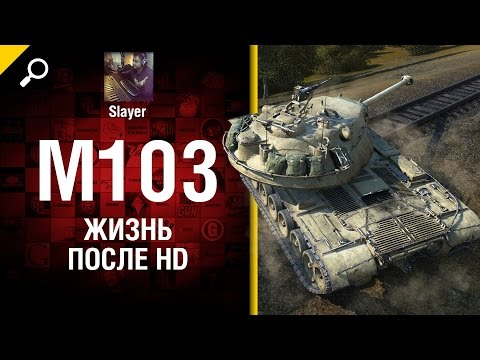 M103: жизнь после HD - от Slayer [World of Tanks]