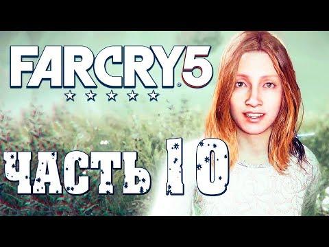Прохождение Far Cry 5 — Часть 10: ИДЕМ ЗА ВЕРОЙ СИД! УНИЧТОЖИТЬ СТАТУЮ ИОСИФА!