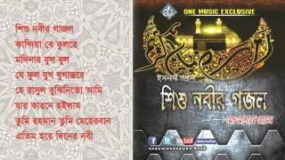 Download ইসলামিক গজল - শিশু নবীর গজল - ফুল অ্যালবাম - মোঃ মোশারফ হোসেন - One Music 3Gp Mp4