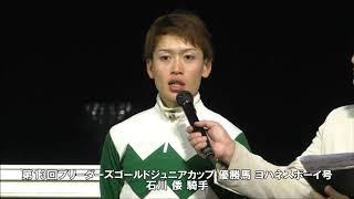 20190725ブリーダーズゴールドジュニアカップ 石川倭騎手
