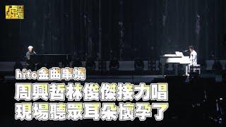 周興哲林俊傑接力唱 現場聽眾耳朵懷孕了