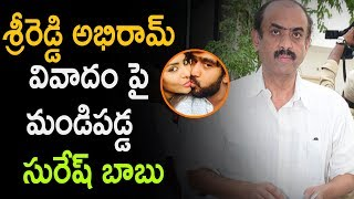 Suresh Babu Reacts Sri Reddy Abhiram Issue