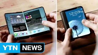반지갑처럼 주머니에 '쏙'...접는 스마트폰 시대 온다 / YTN (Yes! Top News)