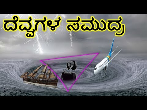 Mystery place Dragon's Triangle Facts - ದೆವ್ವಗಳ ಸಮುದ್ರ devil sea