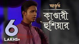 Kandari Hushiyar | kazi nazrul islam | Bengali poem | Fahim | Grand Finale | Serader sera 2016
