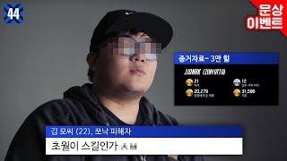 속보) 유명 프로게이머 김OO, 쪼낙 피해자로 밝혀져...'충격'