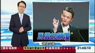 【超清】马云曾经对台湾的评价,句句全是肺腑之言!值得一看!